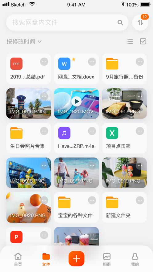 阿里云网盘app下载