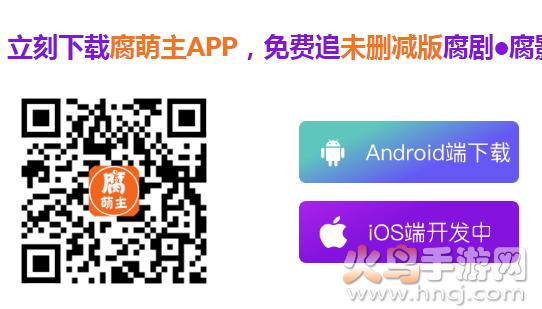 腐萌主app