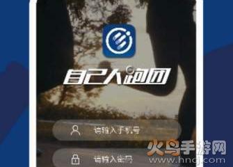 手机跑团app