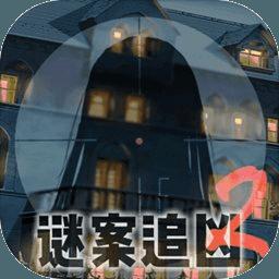 谜案追凶2逃出异人馆游戏破解版下载