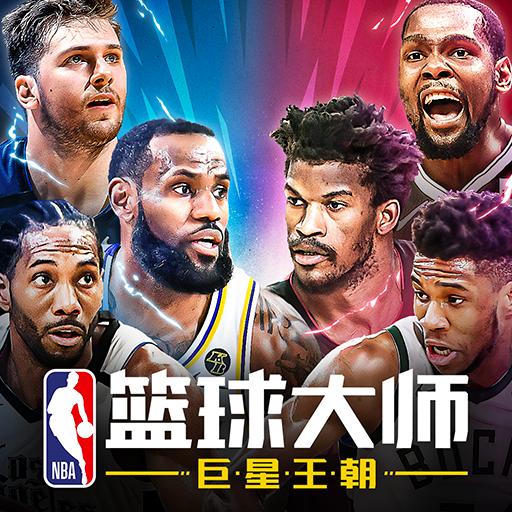 nba篮球大师游戏旧版v3.9.0
