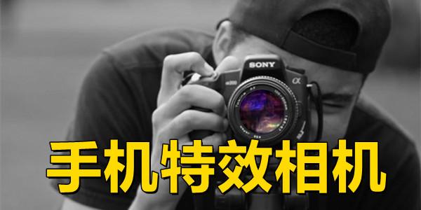 手机特效相机