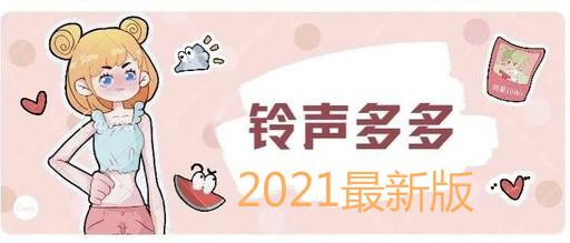 ��多多2021最新版