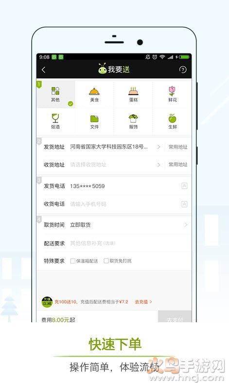 蚂蚁跑腿app官方下载
