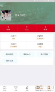 手机跑团app下载