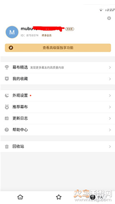 幕布破解版安卓版app截图1