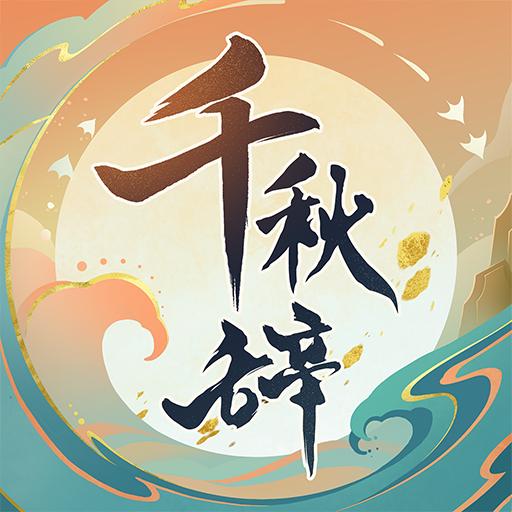 千秋�o�MV版�o限玉版v1.6.0