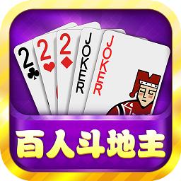 百人斗地主拼三张苹果版下载v2.5.0