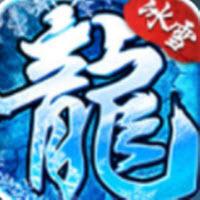 冰雪�z�E高爆版最新下�dv2.2.1