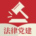 法律�h建app安卓版v1.0.1最新版