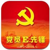 党员e先锋app官方下载v1.1.0安卓版