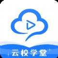 云校学堂appv2.4.1