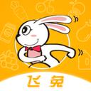 飞兔抢票appv1.2.2手机版