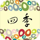 四季手游appv1.2.2官�W版