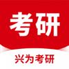 中业兴为考研app手机版v2.6.2