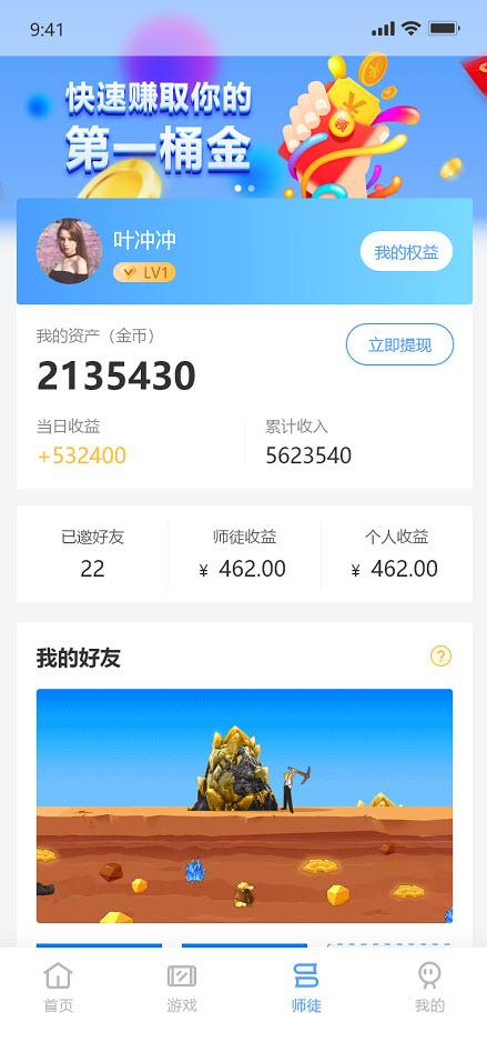 蜂芒任务平台app