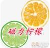 磁力柠檬appv1.1.2手机版