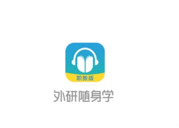 外研随身学职教版app