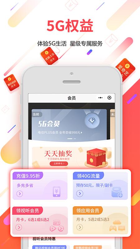 广东电信网上营业厅app下载