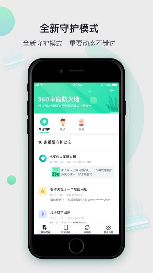 360家庭防火墙app最新版本下载安装