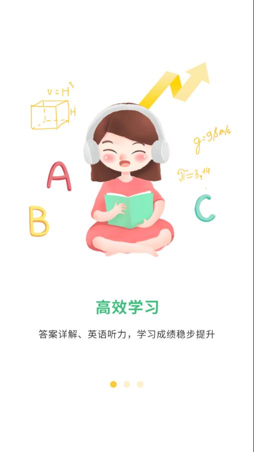 导嗒嗒app安卓手机下载免费