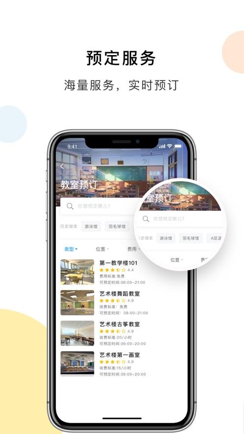 扬大e卡通app官方下载