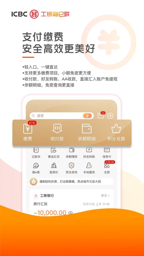 工银融e联app官方下载安装