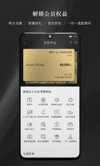 NET-A-PORTER中国下载