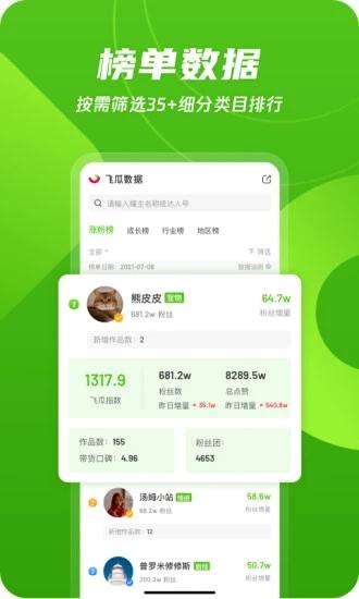 飞瓜数据app官方免费下载