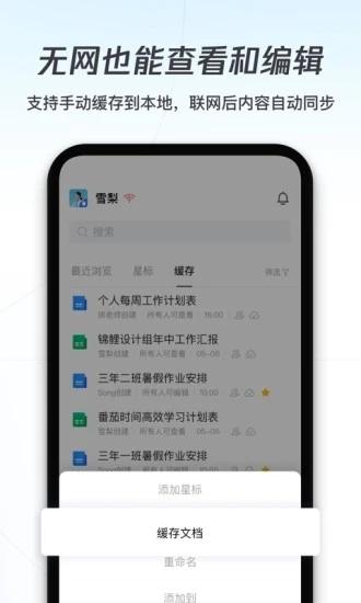 腾讯文档最新版下载