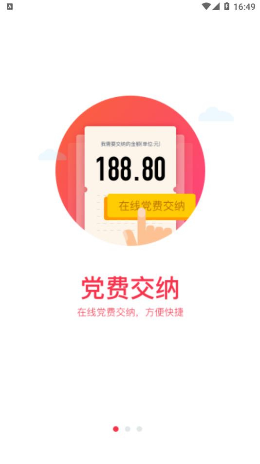 复兴壹号app官方下载最新