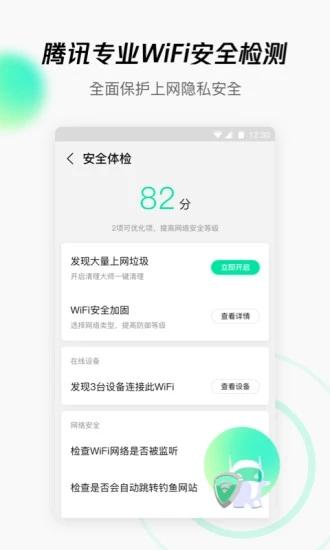 腾讯WiFi管家下载安装