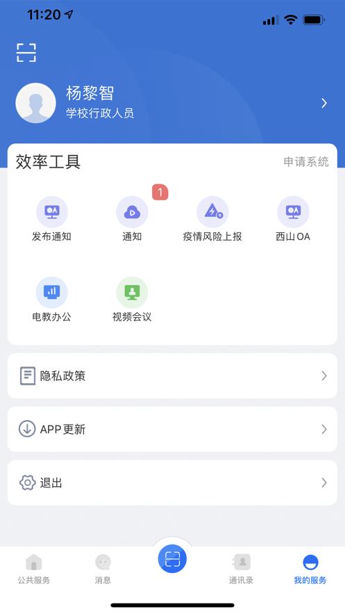 云南教育云app下载安装到手机