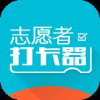 志愿者打卡器appv2.5.5 最新版