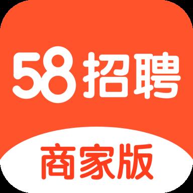 58同城招聘商家版appv106.17.8 最新版