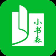小书森appv1.2.2 最新版