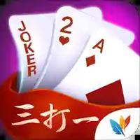 微乐三打一扑克下载手机版单机v1.4