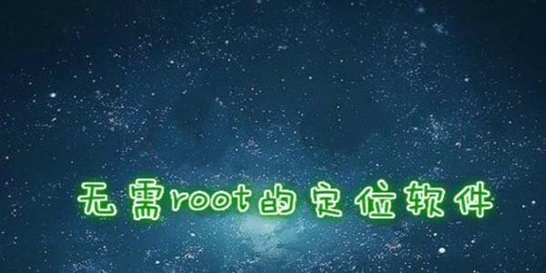 �o需root的定位�件
