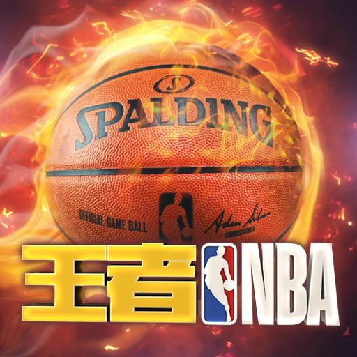 王者NBA最新渠道版v20210224