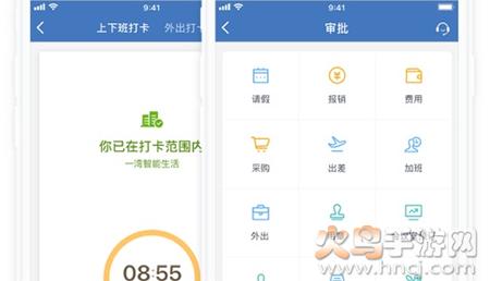 企业微信定制版app