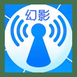 幻影wifi暴力破解最新版下�dv3.58官方版