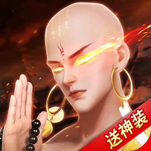 青云诀2送神装版v1.5.0