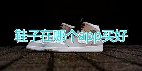 鞋子在哪��app�I好