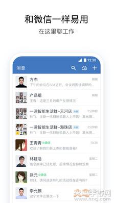 企业微信定制版app截图0