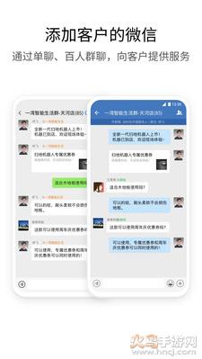 企业微信定制版app截图1