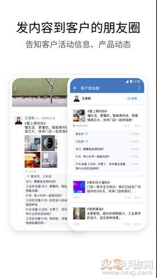 企业微信定制版app截图2