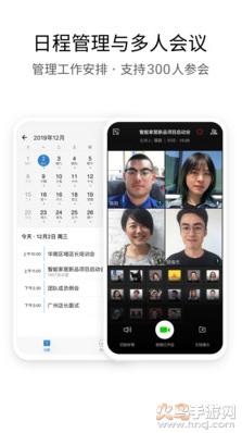 企业微信定制版app截图3