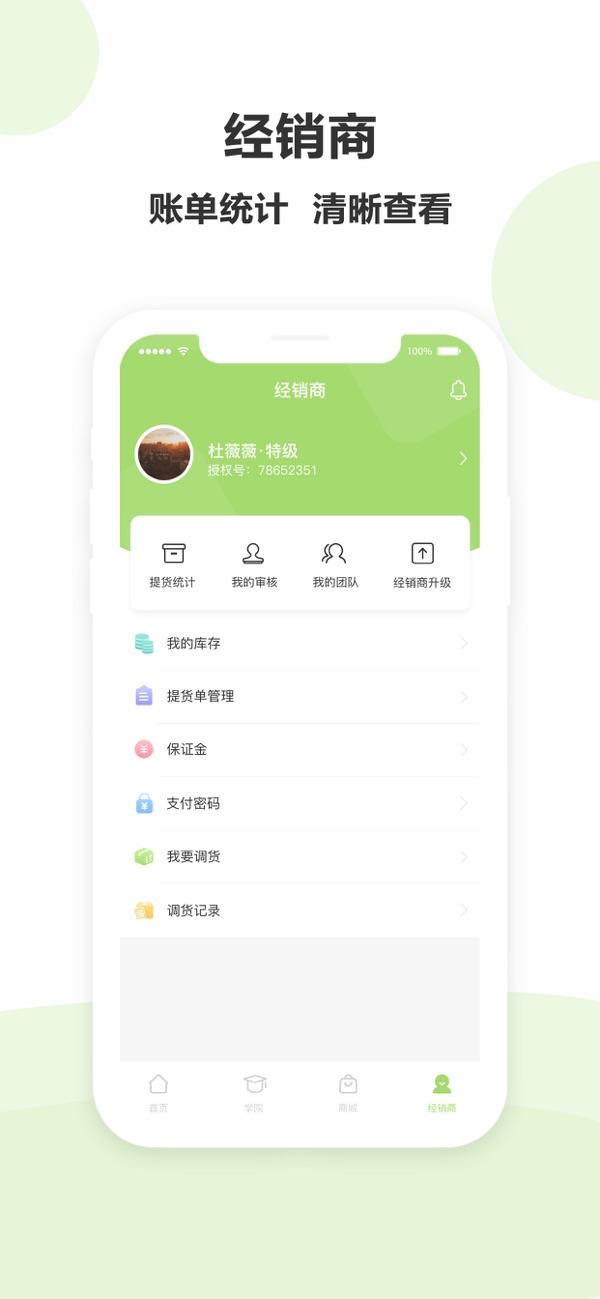 天蓝水清app安卓版截图0