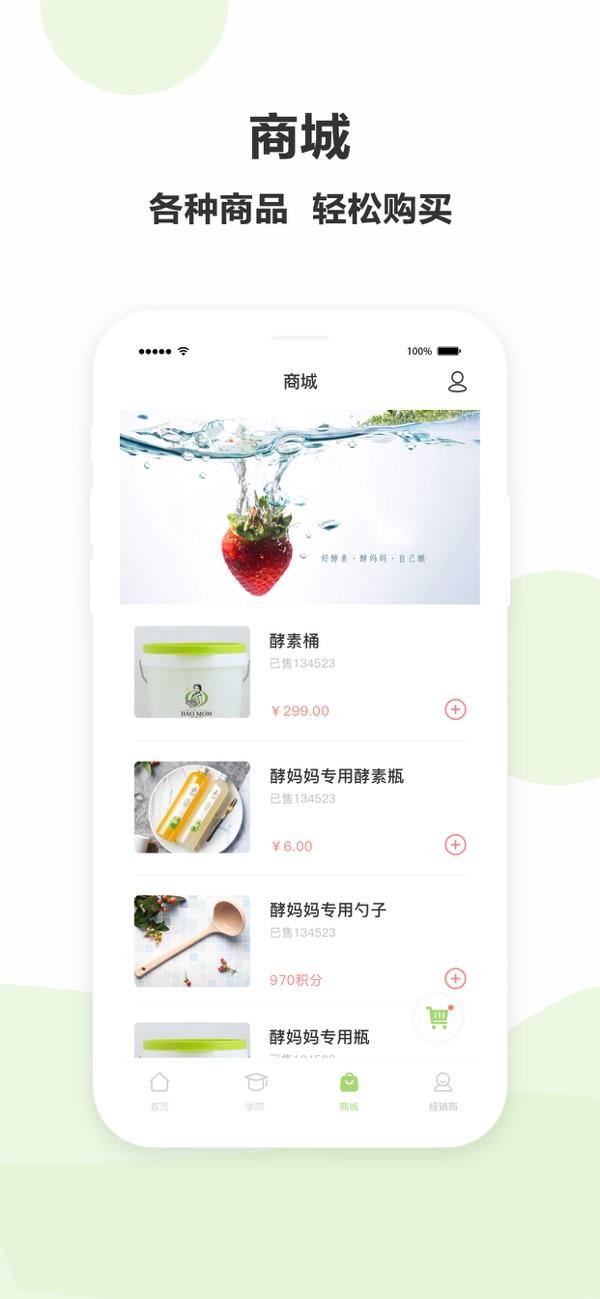 天蓝水清app安卓版截图1