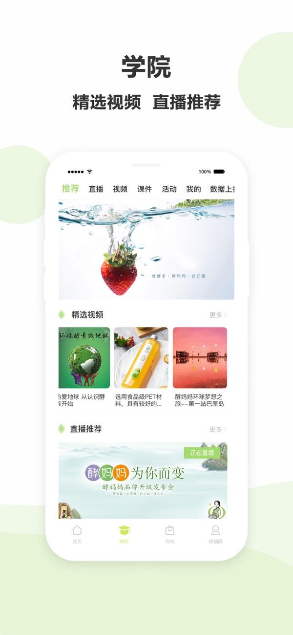 天蓝水清app安卓版截图2